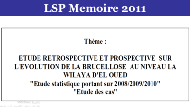 Photo of ETUDE RETROSPECTIVE ET PROSPECTIVE SUR L'EVOLUTION DE LA BRUCELLOSE