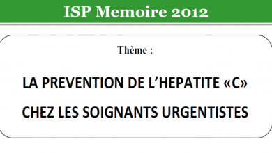 Photo of LA PREVENTION DE L'HEPATITE «C» CHEZ LES SOIGNANTS URGENTISTES