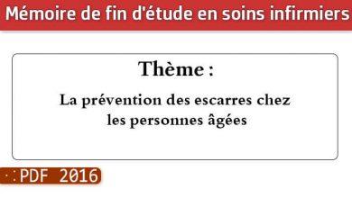 Photo of Memoire infirmiers : La prévention des escarres chez les personnes âgées
