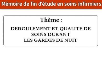 Photo of Mémoire infirmier : DEROULEMENT ET QUALITE DE SOINS DURANT LES GARDES DE NUIT