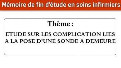 Photo of Mémoire infirmier : ETUDE SUR LES COMPLICATION LIES A LA POSE D'UNE SONDE A DEMEURE