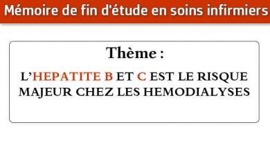 Photo of Mémoire infirmier : L'HEPATITE B ET C EST LE RISQUE MAJEUR CHEZ LES HEMODIALYSES