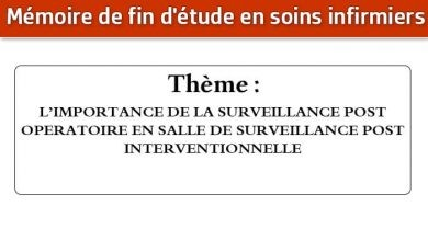 Photo of Mémoire infirmier : L'IMPORTANCE DE LA SURVEILLANCE POST OPERATOIRE EN SALLE DE SURVEILLANCE POST INTERVENTIONNELLE