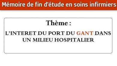 Photo of Mémoire infirmier : L'INTERET DU PORT DU GANT DANS UN MILIEU HOSPITALIER