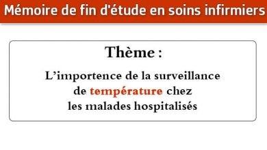 Photo of Mémoire infirmier : L'importence de la surveillance de température chez les malades hospitalisés.