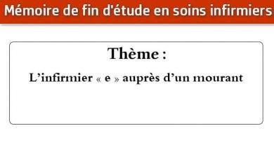 Photo of Mémoire infirmier : L'infirmier « e » auprès d'un mourant