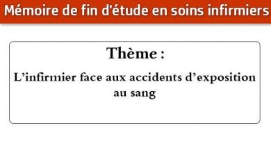Photo of Mémoire infirmier : L'infirmier face aux accidents d'exposition au sang