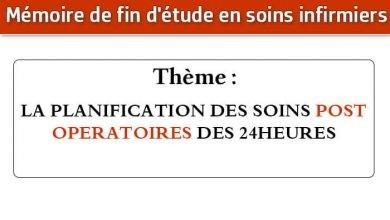 Photo of Mémoire infirmier : LA PLANIFICATION DES SOINS POST OPERATOIRES DES 24HEURES