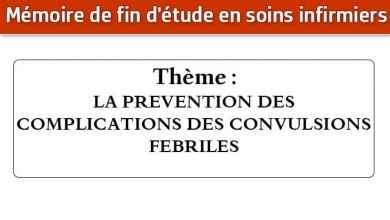 Photo of Mémoire infirmier : LA PREVENTION DES COMPLICATIONS DES CONVULSIONS FEBRILES