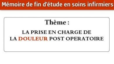 Photo of Mémoire infirmier : LA PRISE EN CHARGE DE LA DOULEUR POST OPERATOIRE
