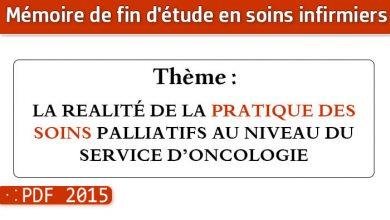 Photo of Memoire infirmier : LA REALITÉ DE LA PRATIQUE DES SOINS PALLIATIFS AU NIVEAU DU SERVICE D'ONCOLOGIE