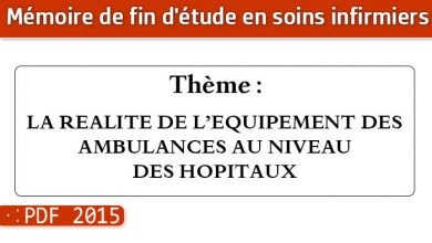 Photo of Memoire infirmier : LA REALITE DE L'EQUIPEMENT DES AMBULANCES AU NIVEAU DES HOPITAUX