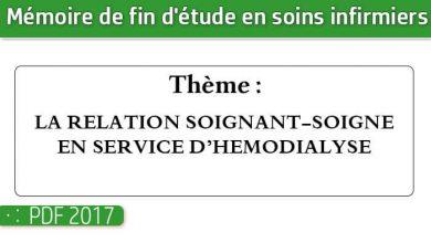 Photo of Memoire infirmiers : LA RELATION SOIGNANT-SOIGNE EN SERVICE D'HEMODIALYSE