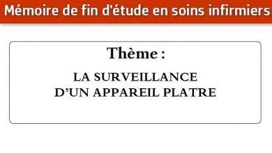 Photo of Mémoire infirmier : LA SURVEILLANCE D'UN APPAREIL PLATRE