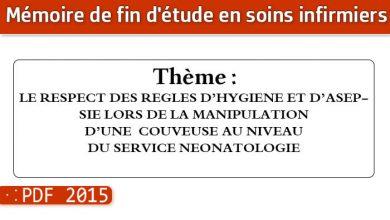 Photo of Memoire infirmier : LE RESPECT DES REGLES D'HYGIENE ET D'ASEPSIE LORS DE LA MANIPULATION D'UNE COUVEUSE AU NIVEAU DU SERVICE NEONATOLOGIE