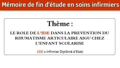 Photo of Mémoire infirmier : LE ROLE DE L'IDE DANS LA PREVENTION DU RHUMATISME ARTICULAIRE AIGU CHEZ L'ENFANT SCOLARISE