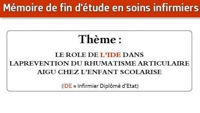 Photo of Mémoire infirmier : LE ROLE DE L'IDE DANS LAPREVENTION DU RHUMATISME ARTICULAIRE AIGU CHEZ L'ENFANT SCOLARISE