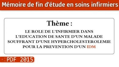 Photo of Memoire infirmier : LE ROLE DE L'INFIRMIER DANS L'EDUCATION DE SANTE D'UN MALADE SOUFFRANT D'UNE HYPERCHOLESTEROLEMIE POUR LA PREVENTION D'UN IDM