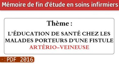 Photo of Memoire infirmiers : L'ÉDUCATION DE SANTÉ CHEZ LES MALADES PORTEURS D'UNE FISTULE ARTÉRIO-VEINEUSE