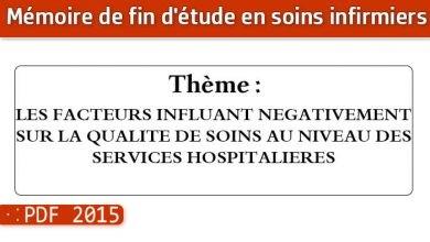 Photo of Memoire infirmiers : LES FACTEURS INFLUANT NEGATIVEMENT SUR LA QUALITE DE SOINS AU NIVEAU DES SERVICES HOSPITALIERES