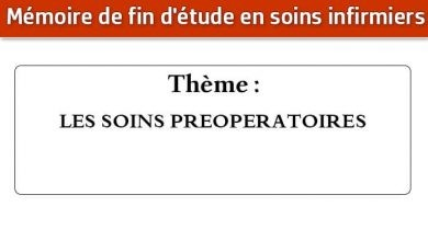 Photo of Mémoire infirmier : LES SOINS PREOPERATOIRES