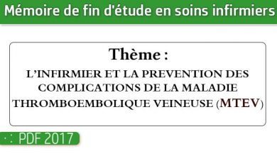 Photo of Memoire infirmiers : L'INFIRMIER ET LA PREVENTION DES COMPLICATIONS DE LA MALADIE THROMBOEMBOLIQUE VEINEUSE (MTEV)
