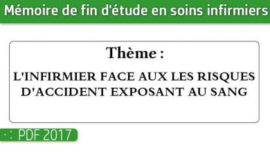 Photo of Memoire infirmiers : L'INFIRMIER FACE AUX LES RISQUES D'ACCIDENT EXPOSANT AU SANG