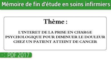 Photo of Memoire infirmiers : L'INTERET DE LA PRISE EN CHARGE PSYCHOLOGIQUE POUR DIMINUER LE DOULEUR CHEZ UN PATIENT ATTEINT DE CANCER