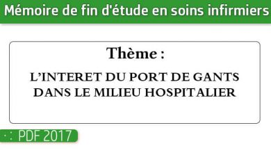 Photo of Memoire infirmiers : L'INTERET DU PORT DE GANTS DANS LE MILIEU HOSPITALIER