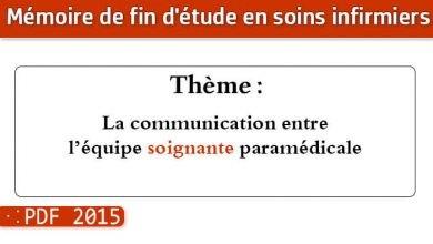 Photo of Memoire infirmier : La communication entre l'équipe soignante paramédicale