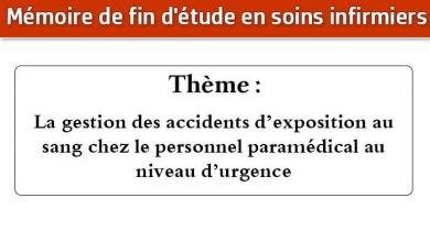 Photo of Mémoire infirmier : La gestion des accidents d'exposition au sang chez le personnel paramédical