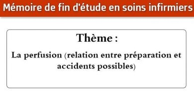 Photo of Mémoire infirmier : La perfusion (relation entre préparation et accidents possibles)