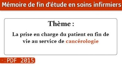 Photo of Memoire infirmier : La prise en charge d'un patient en fin de vie au service de cancérologie