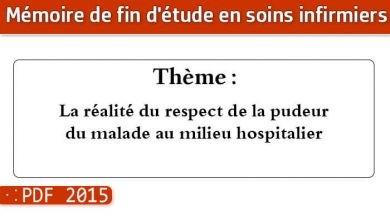 Photo of Memoire infirmier : La réalité du respect de la pudeur du malade au milieu hospitalier