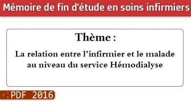 Photo of Memoire infirmiers : La relation entre l'infirmier et le malade au niveau du service Hémodialyse
