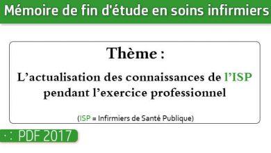 Photo of Memoire infirmiers : L'actualisation des connaissances de l'ISP pendant l'exercice professionnel