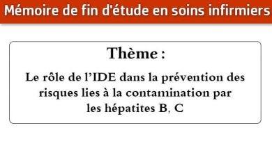 Photo of Mémoire infirmier : Le rôle de l'IDE dans la prévention des risques lies à la contamination par les hépatites B, C