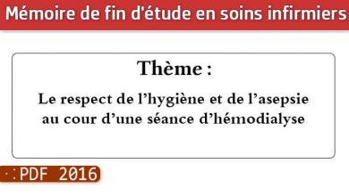 Photo of Memoire infirmiers : Le respect de l'hygiène et de l'asepsie au cour d'une séance d'hémodialyse