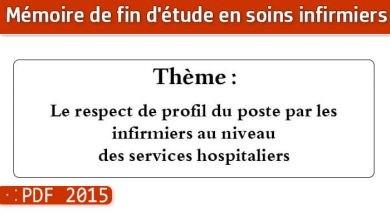 Photo of Memoire infirmier : Le respect de profil du poste par les infirmiers au niveau des services hospitaliers
