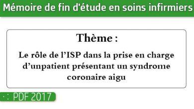 Photo of Memoire infirmiers : Le rôle de l'ISP dans la prise en charge d'un patient présentant un syndrome coronaire aigu (SCA).