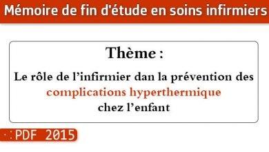 Photo of Memoire infirmier : Le rôle de l'infirmier dan la prévention des complications hyperthermique chez l'enfant