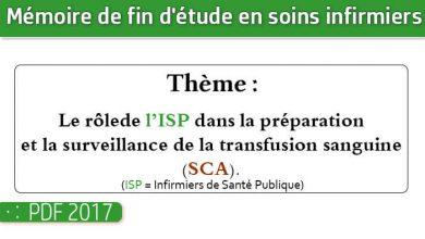Photo of Memoire infirmiers : Le rôlede l'ISP dans la préparation et la surveillance de la transfusion sanguine