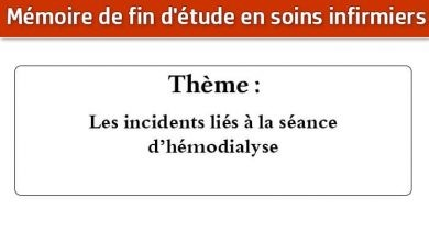 Photo of Mémoire infirmier : Les incidents liés à la séance d'hémodialyse