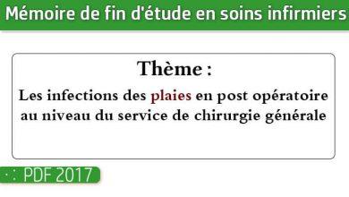 Photo of Memoire infirmiers : Les infections des plaies en post opératoire au niveau du service de chirurgie générale