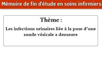 Photo of Mémoire infirmier : Les infections urinaires liée à la pose d'une sonde vésicale a demeure
