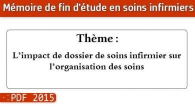 Photo of Memoire infirmier : L'impact de dossier de soins infirmier sur l'organisation des soins
