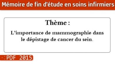 Photo of Memoire infirmier : L'importance de mammographie dans le dépistage de cancer du sein.