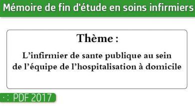 Photo of Memoire infirmiers : L'infirmier de sante publique au sein de l'équipe de l'hospitalisation à domicile