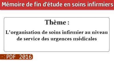 Photo of Memoire infirmiers : L'organisation de soins infirmier au niveau de service des urgences médicales