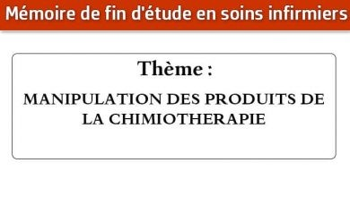 Photo of Mémoire infirmier : MANIPULATION DES PRODUITS DE LA CHIMIOTHERAPIE